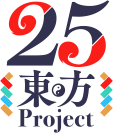 25th 東方Project